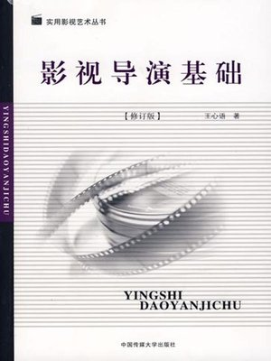 cover image of 影视导演基础(Foundation for Film and Video Director)