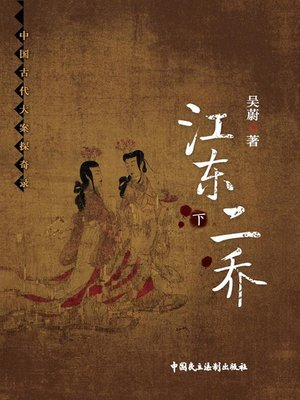 cover image of 江东二乔(下)