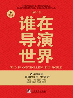 cover image of 重返中国:谁在导演世界 (Return to China: Who Is Directing the World)