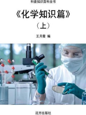 cover image of 化学知识篇(上)