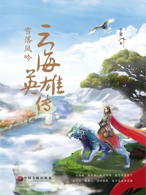 cover image of 云海英雄传