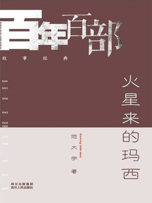 cover image of 火星来的玛西 (Macy from the Mars)
