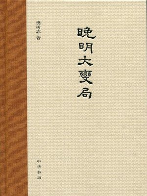 cover image of 晚明大变局 (Great Changes in the Late Ming Dynasty)