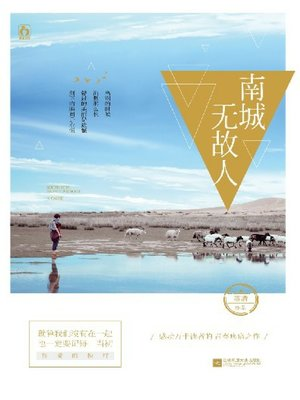 cover image of 南城无故人