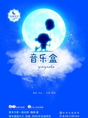 cover image of 知谦原创童话(音乐盒(Zhiqian Original Fairy Tales:Music Box)
