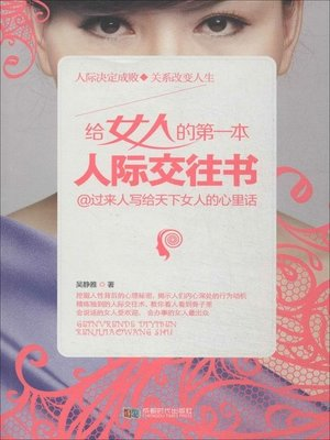 cover image of 给女人的第一本人际交往书(The First Book about Interpersonal Communication Given to Women)