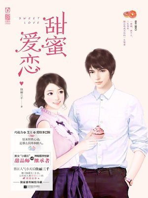 cover image of 甜蜜爱恋(Sweet Love)