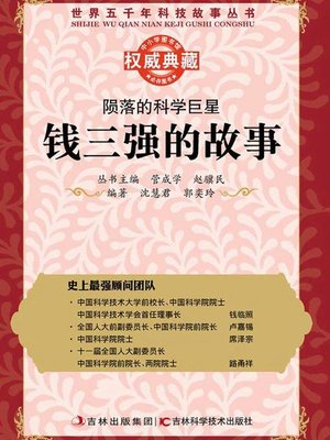 cover image of 陨落的科学巨星