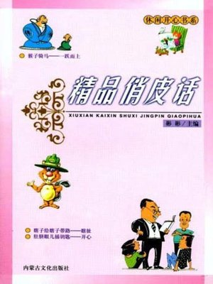 cover image of 精品俏皮话(Elaborate Wisecrack)