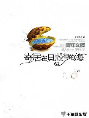 cover image of 寄居在贝壳里的海