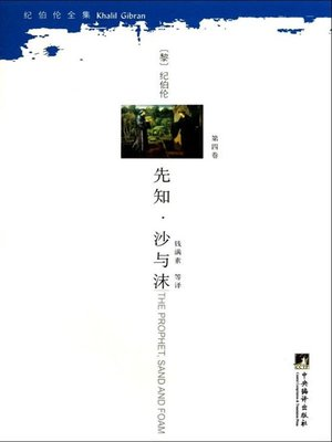 cover image of 先知·沙与沫 (Prophet Sand and Foam)