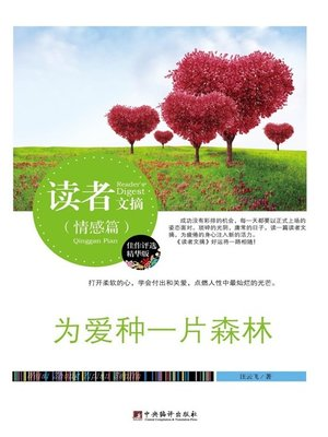 cover image of 读者文摘:为爱种一片森林 (Reader's Digest: Plant a Forest for Love)
