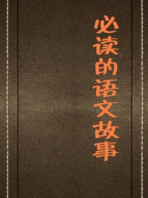 cover image of 必读的语文故事( Must-Read Chinese Stories)