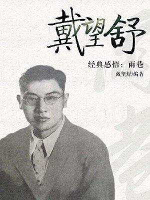 cover image of 戴望舒作品精选