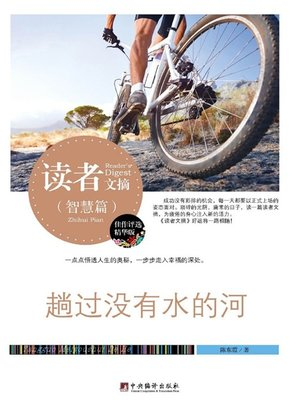 cover image of 读者文摘:趟过没有水的河 (Reader's Digest: Passing through the Waterless River)