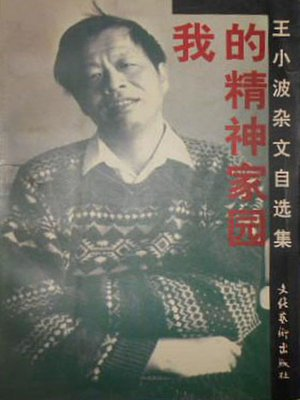 cover image of 我的精神家园 (My Spiritual Home)