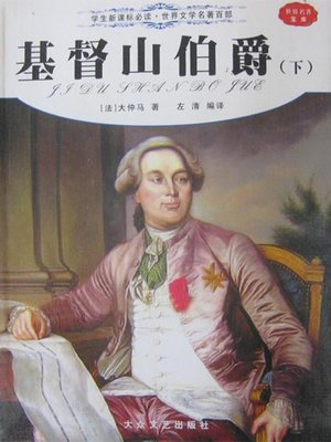 cover image of 基督山伯爵(下)(The Count of Monte Cristo 【II】)