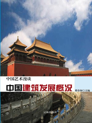cover image of 中国艺术漫谈(A Discourse on Chinese Art)