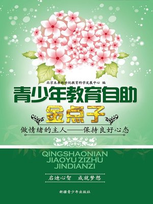 cover image of 青少年教育自助金点子——做情绪的主人——保持良好心态(Good Idea for Teenagers' Education Self-help--Be A Master of Mood--Keep A Good State of Mind)