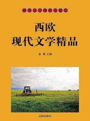 cover image of 西欧现代文学精品 (Classical Modern Western European Literature)