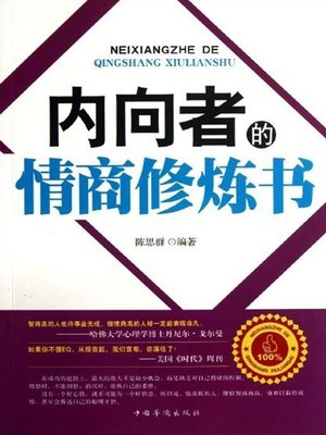 cover image of 内向者的情商修炼书 (EQ Cultivation Book for the Introverts)