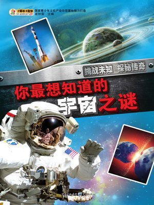 cover image of 你最想知道的宇宙之谜  (Mystery Of the Universe You Most Want to Know)