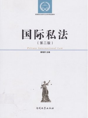 cover image of 秦瑞亭国际私法第二版(Qin Ruiting's International Private Law, Second Edition)