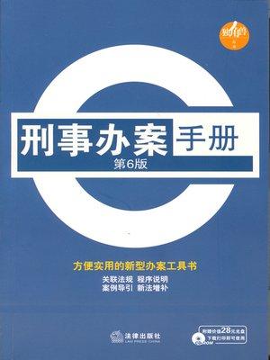 cover image of 刑事办案手册(Handbook to Handling Criminal Cases)