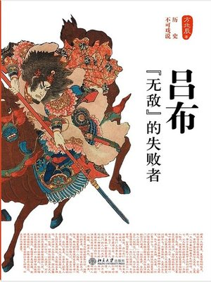 cover image of 吕布 (Bu)