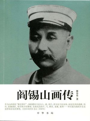 cover image of 阎锡山画传 (Picture Biography of Yan Xishan)