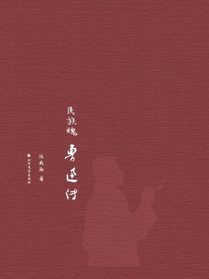 cover image of 民族魂