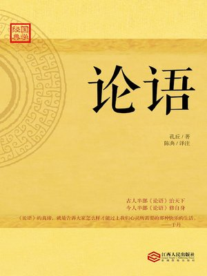 cover image of 论语( The Analects )