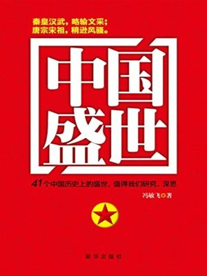cover image of 中国盛世 (Chinese Prosperity)