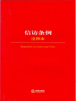 cover image of 信访条例注释本 (Regulation on Letters and Visits Annotated Version)