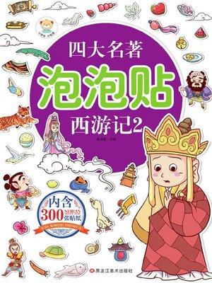 cover image of 四大名著泡泡贴.西游记.2