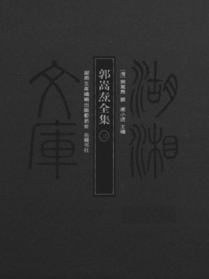 cover image of 郭嵩焘全集三 (Complete Works of Guo Songtao III)