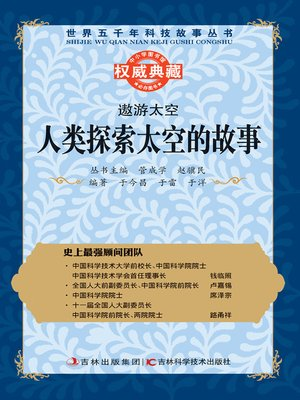 cover image of 遨游太空