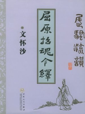cover image of 屈原招魂今绎 (Modern Paraphrases Qu Yuan's Evocation)