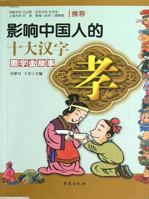 cover image of 孝·影响中国人的十大汉字 (Filial - Top Ten Chinese Characters that Affect Chinese)