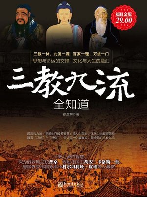 cover image of 三教九流全知道 (Full Understanding about Nine Schools of Thought and Three Religions)