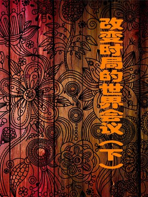 cover image of 改变时局的世界会议 下(World Conferences that Changed the Political Situation Vol.2)