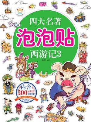 cover image of 四大名著泡泡贴.西游记.3