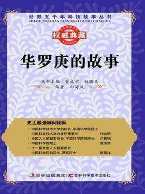 cover image of 华罗庚的故事