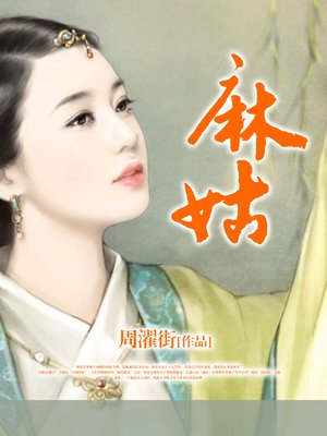cover image of 麻姑(Magu)