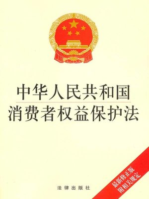 cover image of 中华人民共和国消费者权益保护法:最新修正版:附相关规定 (Law of the People's Republic of China on Protection of Consumers' Rights and Interests: latest version; relevant regulations attached. )