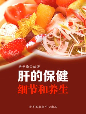 cover image of 肝的保健细节和养生 (Details for Health Care of Liver)