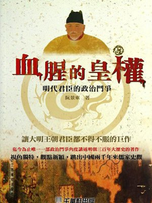 cover image of 血腥的皇權