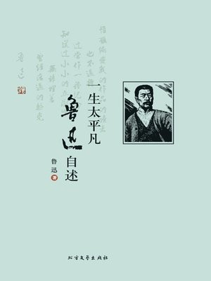 cover image of 一生太平凡