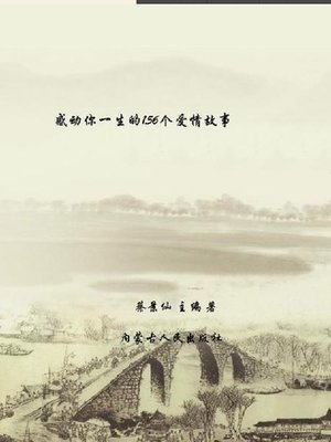 cover image of 感动你一生的156个爱情故事( 156 Love Stories That Touch You for a Lifetime )