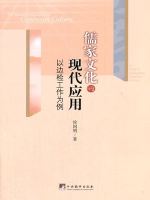 cover image of 儒家文化的现代应用:以边检工作为例(The Modern Application of Confucian Culture)